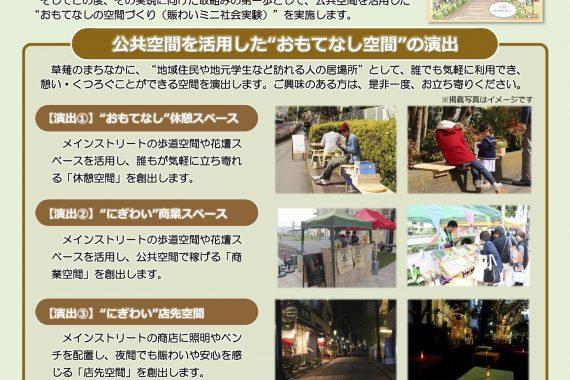 【草薙】賑わいミニ社会実験チラシ